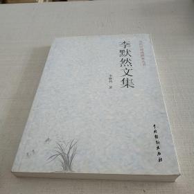 当代中国戏剧家丛书:李默然文集