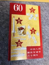 J140 中国人民解放军建军六十周年纪念邮折邮票