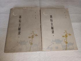 蒋后主秘录(上下)2册全