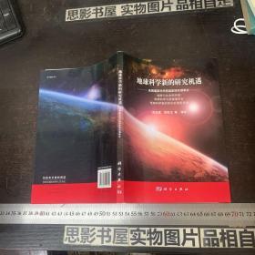 地球科学新的研究机遇
