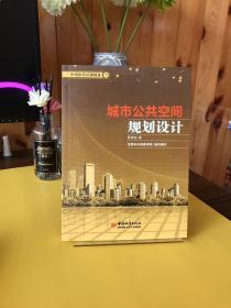 中国市长培训教材(7):城市公共空间规划设计 【一版一印】