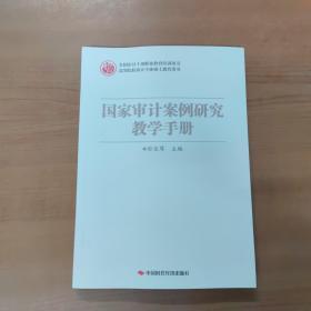 国家审计案例研究教学手册
