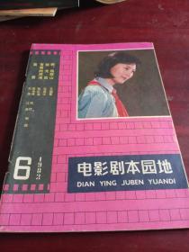 电影剧本图地1982-6
