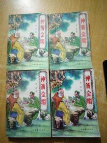 神箭金雕 (1-4册)