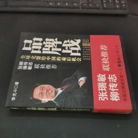 品牌戰(全球化留給中國的最后機會