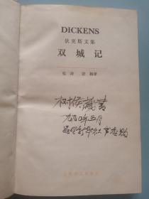 双城记(狄更斯文集) 精装 插图本 一版一印
