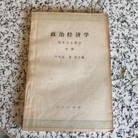 政治经济学中册
