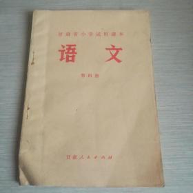 甘肃省小学试用课本  语文(第四册)