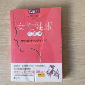 女性健康私密书【库存书】