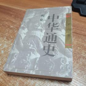 中华通史(第八卷)明史