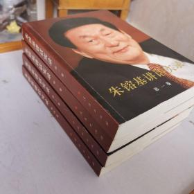朱镕基讲话实录【1-4卷】