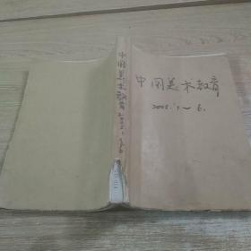 中国美术教育(2005年 第1-6 期)