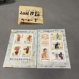 纪念张~1988.10.9世界邮政日-梅兰芳舞台艺术(两枚一套)