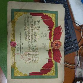 1963年老奖状