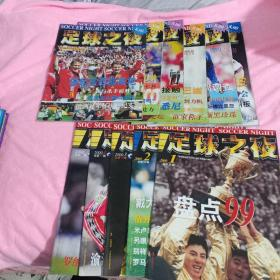 足球之夜 2000年1-12缺第7册11本和售