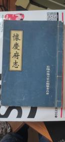 怀庆府志(影印,卷五)