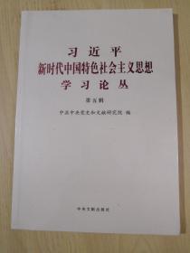 习近平新时代中国特色社会主义思想学习论丛(第5辑)