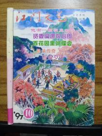 江门文艺  1997.10  总185期
