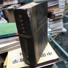 哲学大辞典 : 马克思主义哲学卷
