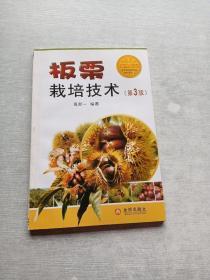 板栗栽培技术(第3版)