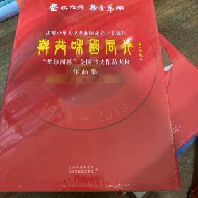 庆祝中华人民共和国成立七十周年与共和国同行《海内外书法名家作品邀请展作品集》《华珍阁杯全国书法作品大展作品集》(全新带塑封)