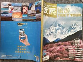 西藏旅游 杂志 2020年4月  高原花开