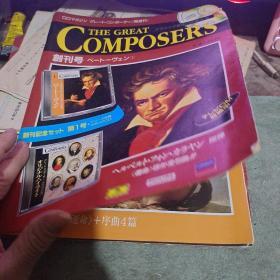 创刊号;;;;composers (16开)册 日文
