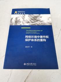 网络环境中著作权保护体系的重构 网规研究论丛