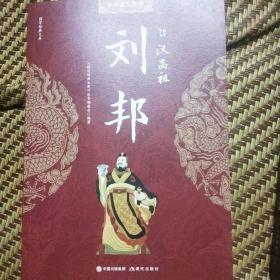国学经典文库中华帝王传奇汉高祖刘邦