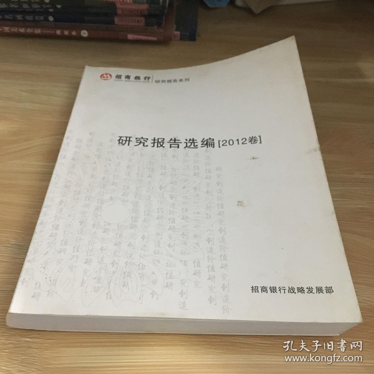 招商银行 研究报告系列:研究报告选编 2012 年 卷 管理述评 集萃