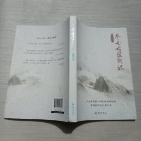 书名茶马古道战记(藏地小说)