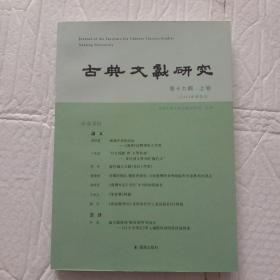 古典文献研究(第19辑 上卷)