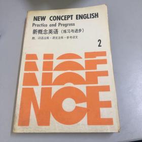 新概念英语(练习与进步)2