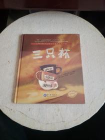 三只杯(精装,全新塑封!~)。