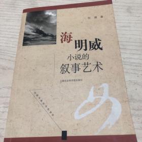 海明威小说的叙事艺术