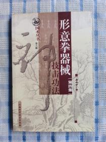 形意拳器械技功法(第4集)