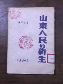 1947年东北书店【山东人民的新生】宿士平著  中华民国三十六年九月初版