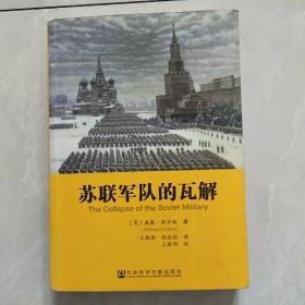 苏联军队的瓦解 14年一版二印