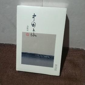 中国文脉  (平装 正版厍存书未翻阅 现货)