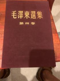 毛泽东选集竖版布面精装第四卷