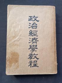 政治经济学教程(1933年再版)