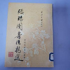 张瑞图书法精选