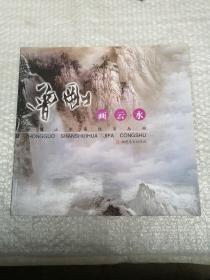 中国山水画技法丛书:曾刚画云水
