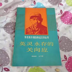 东北抗日英杰传记文学丛书一 英灵永存的关向应(校藏书,一版一印,仅印5176册)