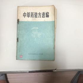 中草药验方选编
