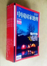 中国国家地理 2016(第1~12期)全年十二册合售