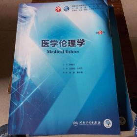医学伦理学(第5版/本科临床/配增值)正版