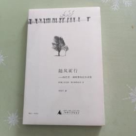 随风而行:阿巴斯·基阿鲁斯达米诗集