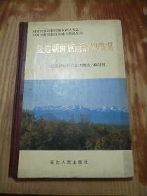 延边朝鲜族自治州概况