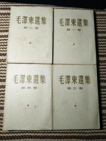 奖三等战斗功臣毛选《毛泽东选集》繁体竖版1~4卷32开大本那种f15,店内更多毛选